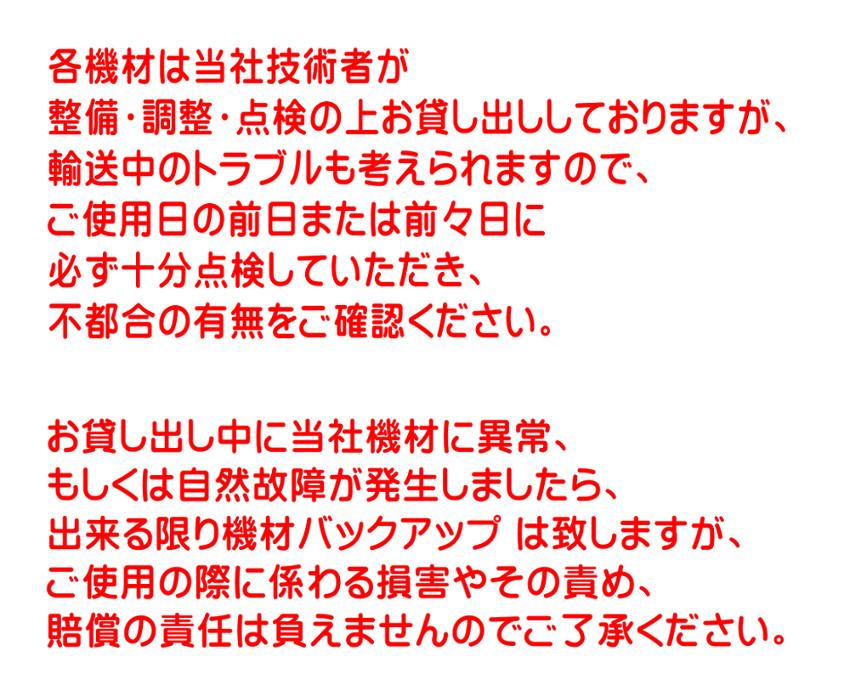 2泊3日レンタル- 【ダム】ライブダム+ナビ