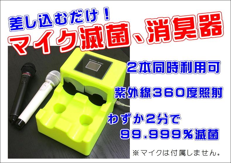 マイク滅菌&消臭器