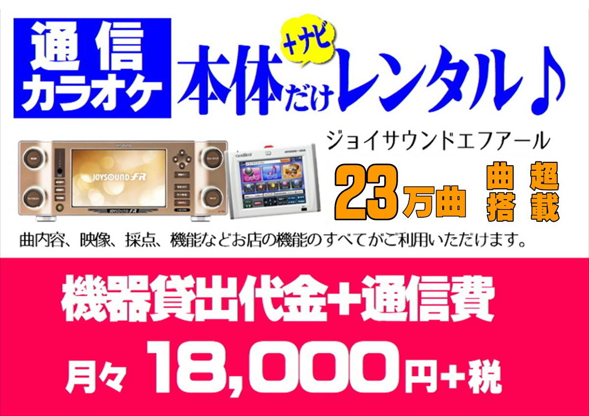 通信カラオケ_情報料レンタル(ジョイサウンドFR)