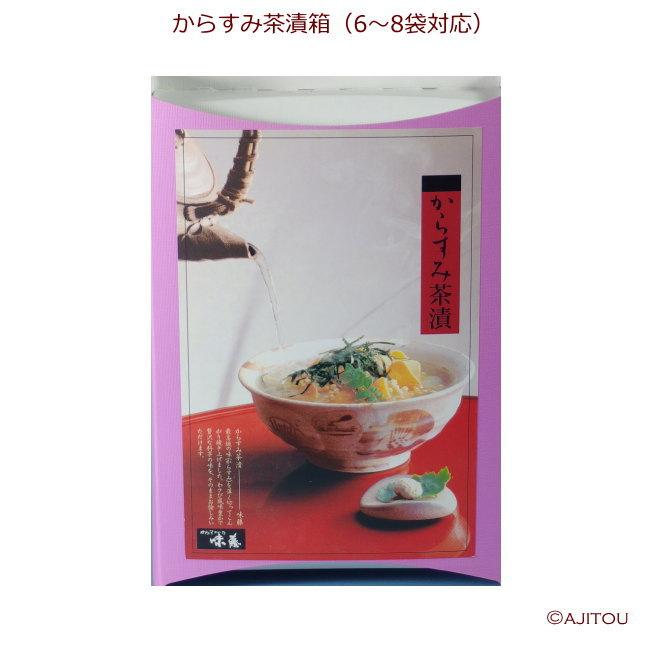からすみ茶漬(箱入)