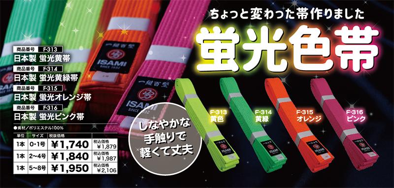 日本製 蛍光黄緑帯