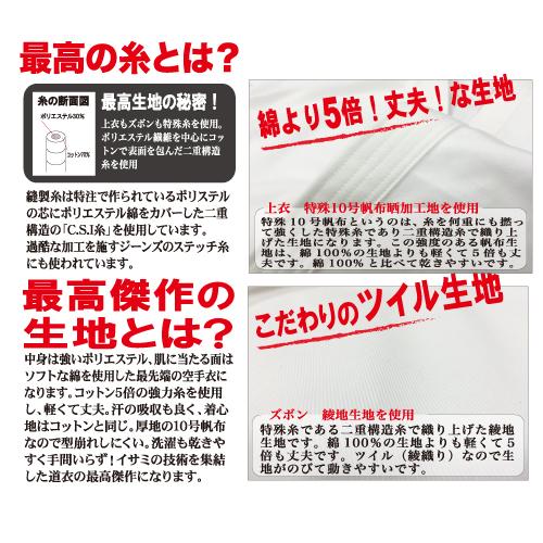 極上フルコンタクト晒空手衣(ズボン) (K-482)