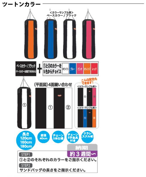 カラーオーダーサンドバッグ(ツートンカラー120cm)