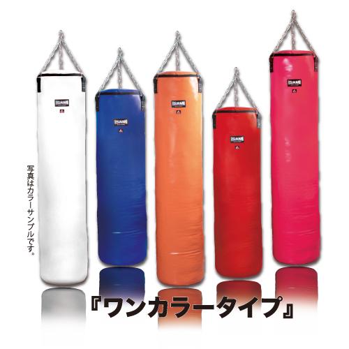 カラーオーダーサンドバッグ(ワンカラー120cm)