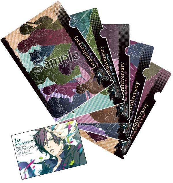 オメルタ〜CODE:TYCOON〜 1st Anniversary クリアファイルセット