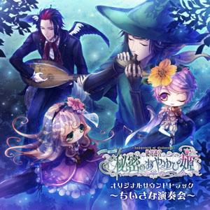 絶対迷宮 秘密のおやゆび姫 サウンドトラック 「ちいさな演奏会」