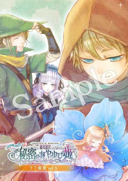 絶対迷宮 秘密のおやゆび姫 ラフ画集vol.3