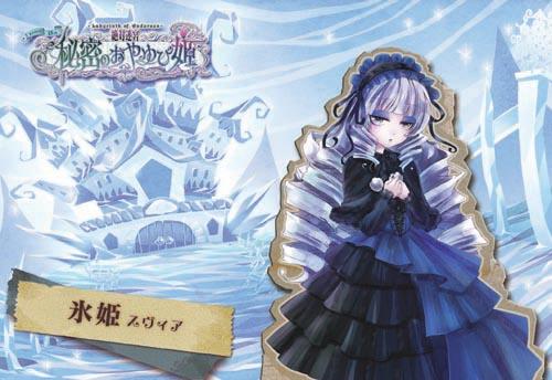 絶対迷宮秘密のおやゆび姫 アクリルキーホルダー 氷姫・スヴィア