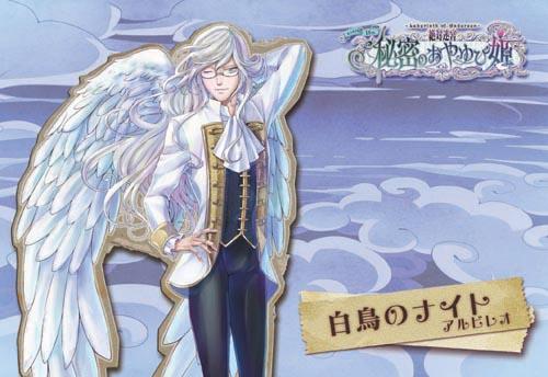 絶対迷宮秘密のおやゆび姫 アクリルキーホルダー 白鳥のナイト・アルビレオ