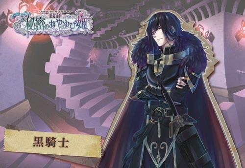 絶対迷宮秘密のおやゆび姫 アクリルキーホルダー 黒騎士