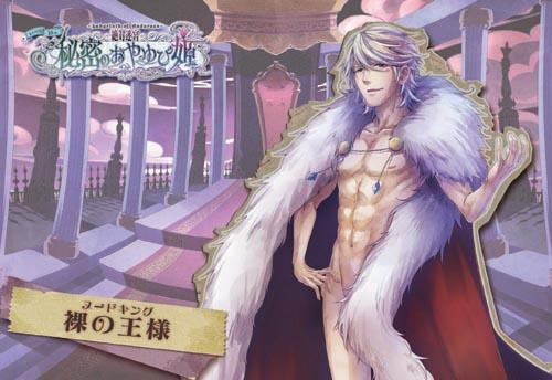 絶対迷宮秘密のおやゆび姫 アクリルキーホルダー 裸の王様