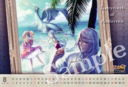絶対迷宮 秘密のおやゆび姫 2016年版 カレンダー