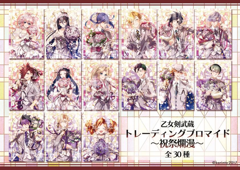 【乙女剣武蔵】トレーディングブロマイド〜祝祭爛漫〜 コンプリートセット