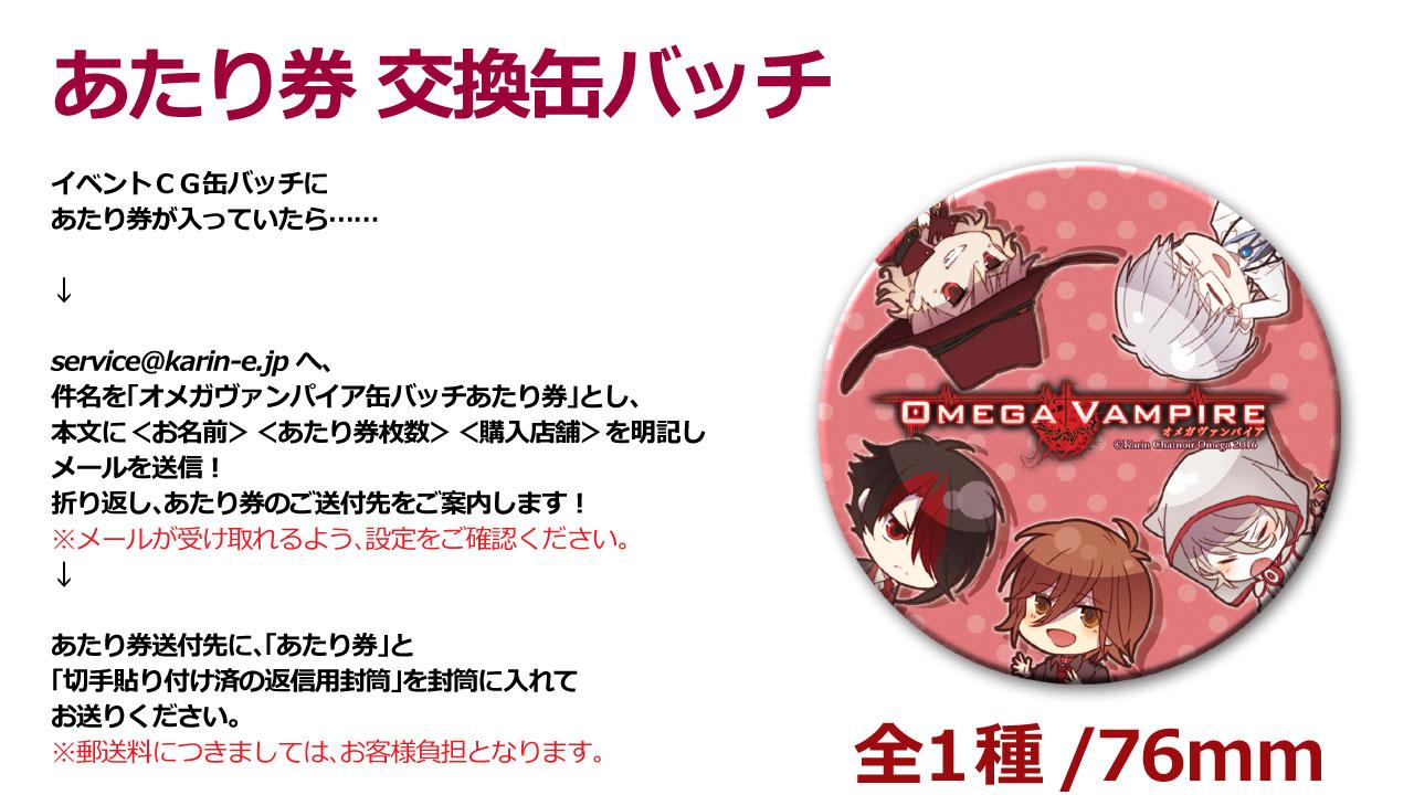 オメガヴァンパイア 缶バッチ6個セット(K-BOOKS缶バッチ 2次ロットver.)