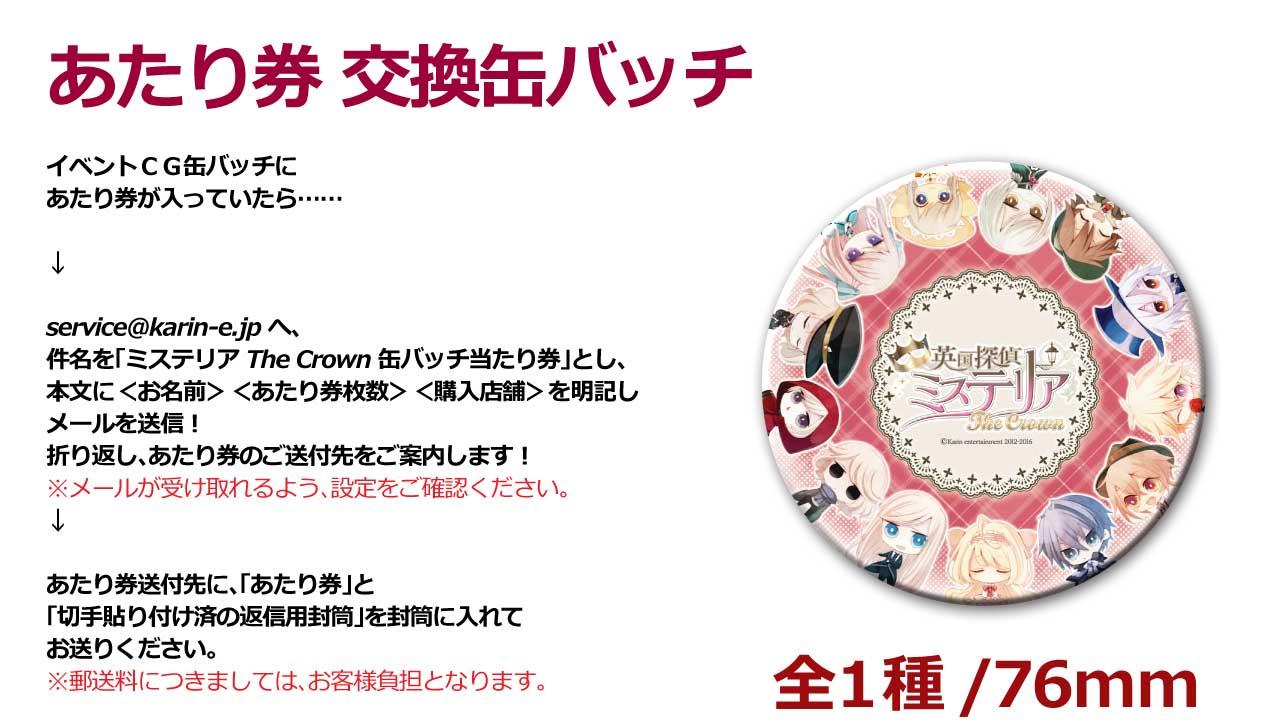 英国探偵ミステリア The Crown 缶バッチ 6個セット(K-BOOKS缶バッチ)