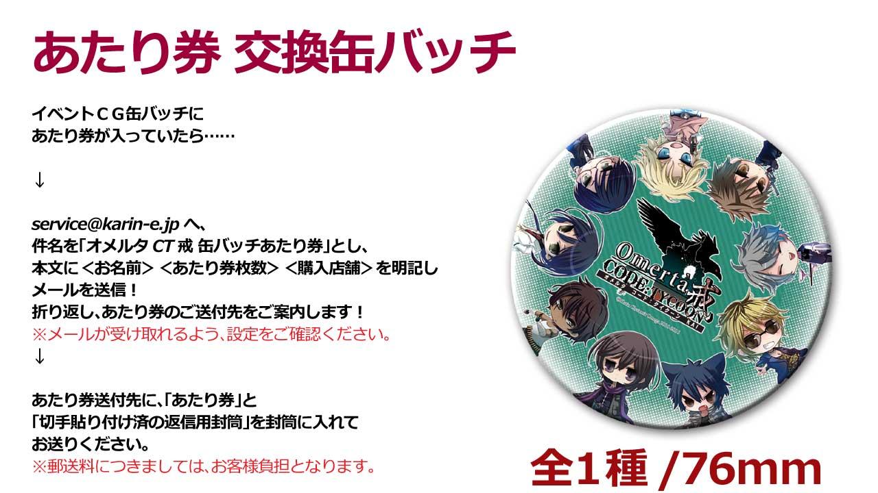 オメルタ CODE:TYCOON 戒 缶バッチ 6個セット(K-BOOKS缶バッチ)