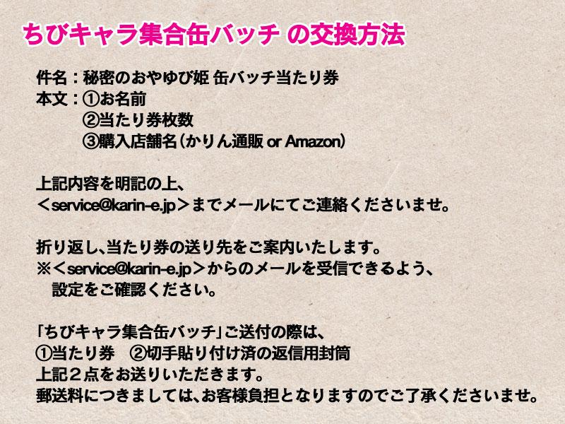 絶対迷宮 秘密のおやゆび姫 缶バッチ6個セット