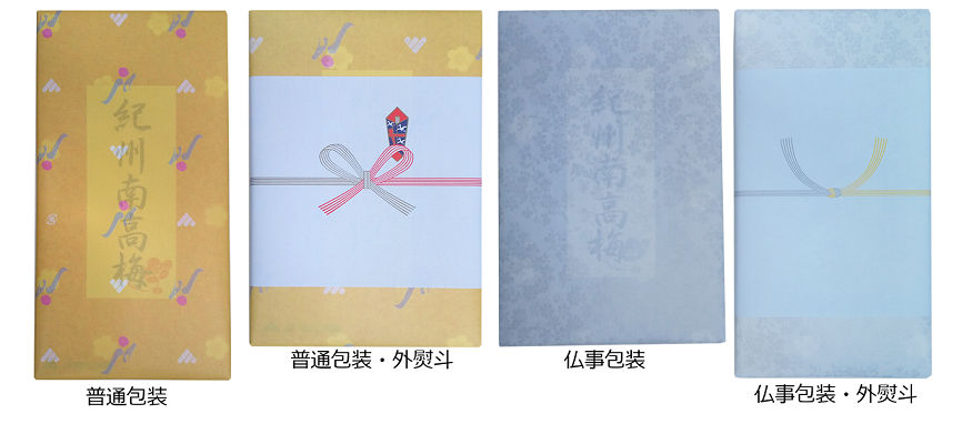 紀州南高梅 二種8粒(赤箱・紫箱)12個以上500円引/個