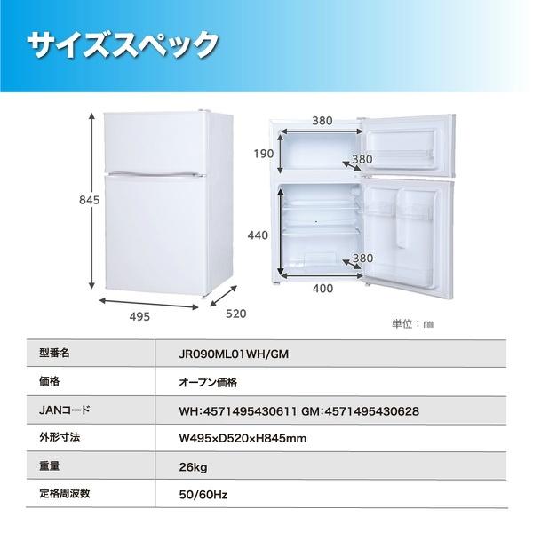 冷蔵庫 90L 2ドア ホワイト