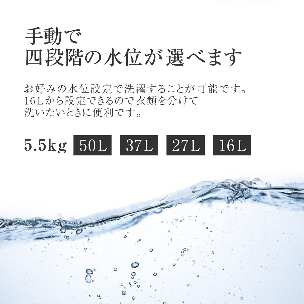 全自動洗濯機 5.5kg  ホワイト