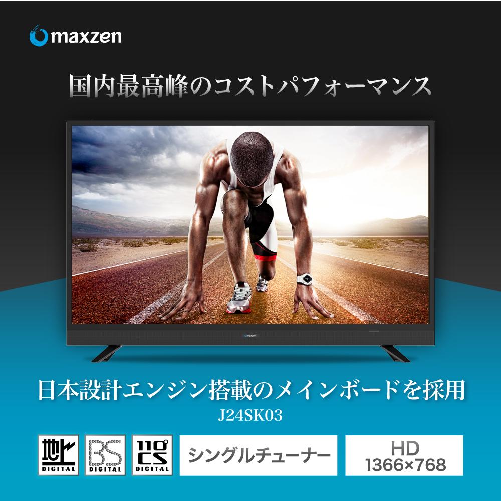 液晶テレビ 24型 ブラック