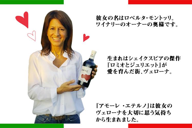 ハートマークの『愛ワイン』 アモーレ・エテルノ オーガニック 赤