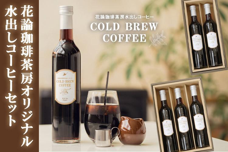 【ギフトBOX】花論珈琲茶房 水出しコーヒーセット