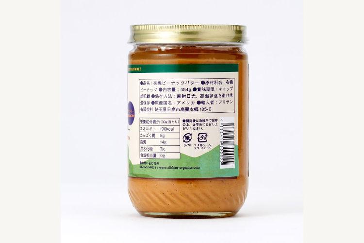 有機ピーナッツバタークランチ454g