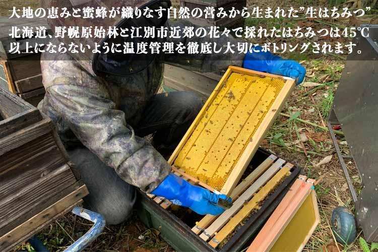 田中さんの北海道産アカシア生はちみつ 200g