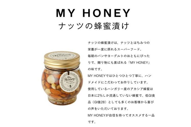 ナッツの蜂蜜漬け M 80g