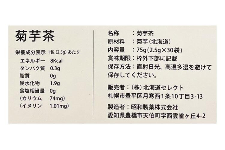 北海道産きくいも茶 30袋入