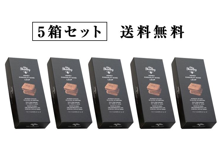 ハニーショコラサンド リープ【5箱セット】送料無料