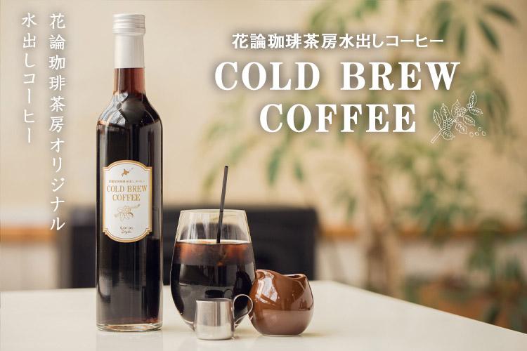 花論珈琲茶房 水出しコーヒー