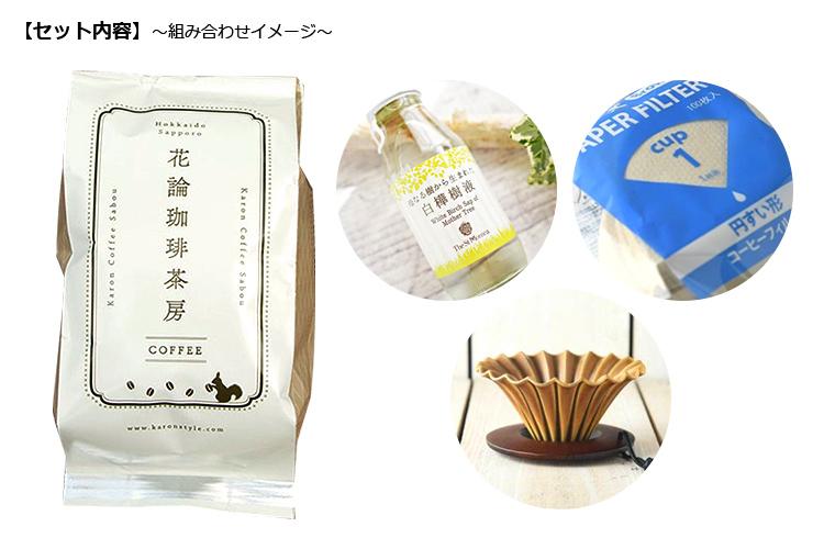 ◆送料無料◆白樺樹液で淹れるコーヒーギフトセット