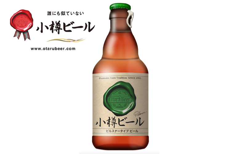 小樽ビール ピルスナー(330ml)