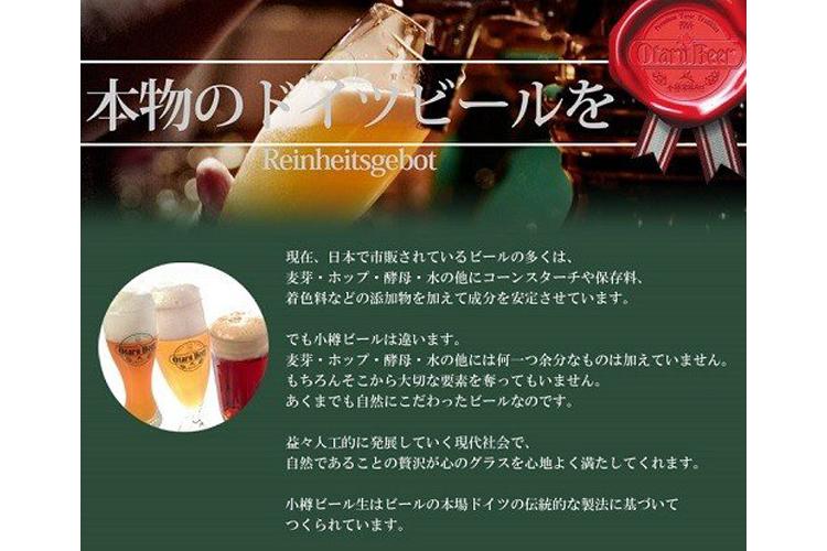 小樽ビール ヴァイス/ピルスナー(330ml) 24本セット【送料無料】