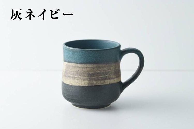 美濃焼ワイルド・ウッド マグカップ 〈全3種〉