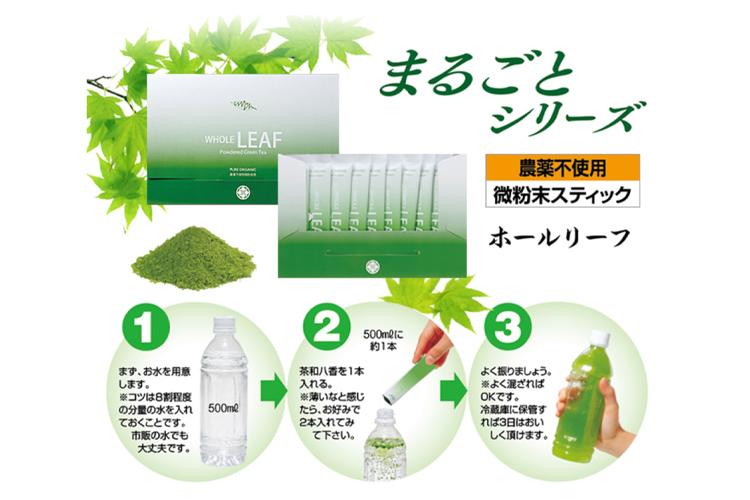 農薬不使用 微粉末緑茶 ホールリーフ〈0.5g×10本〉