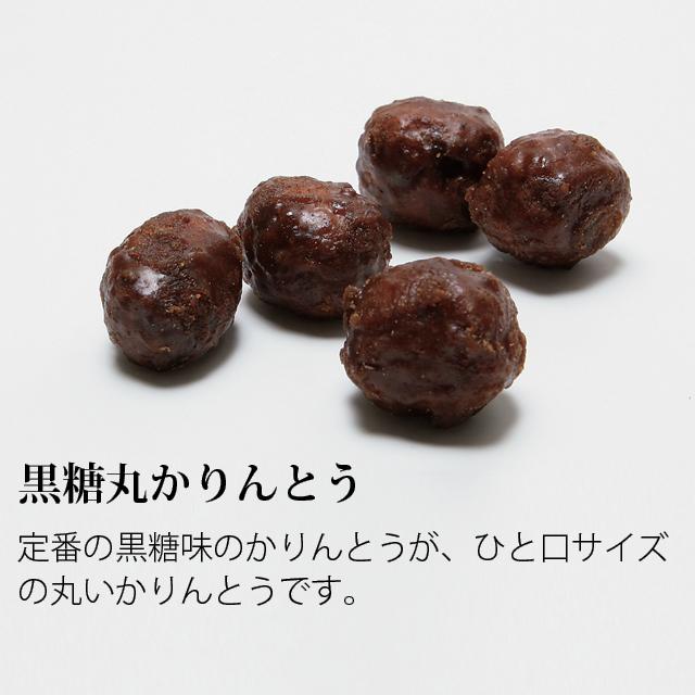黒糖丸かりんとう
