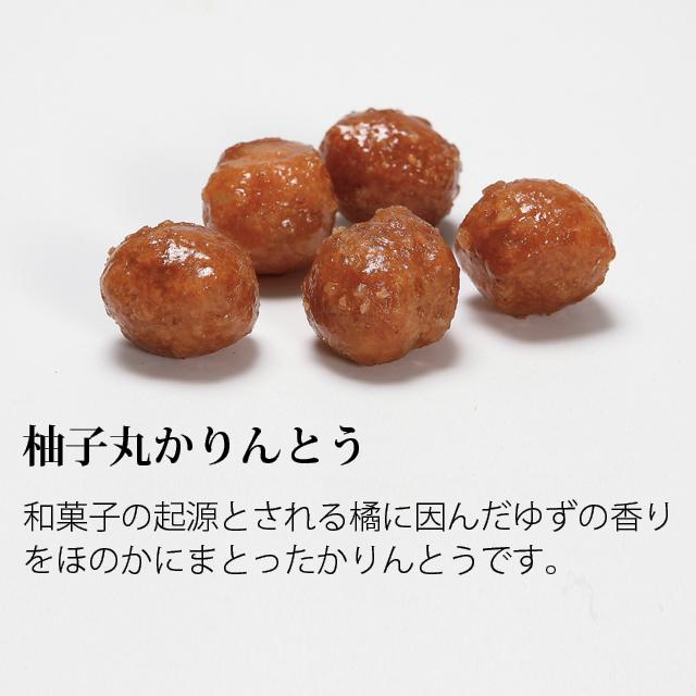 柚子丸かりんとう
