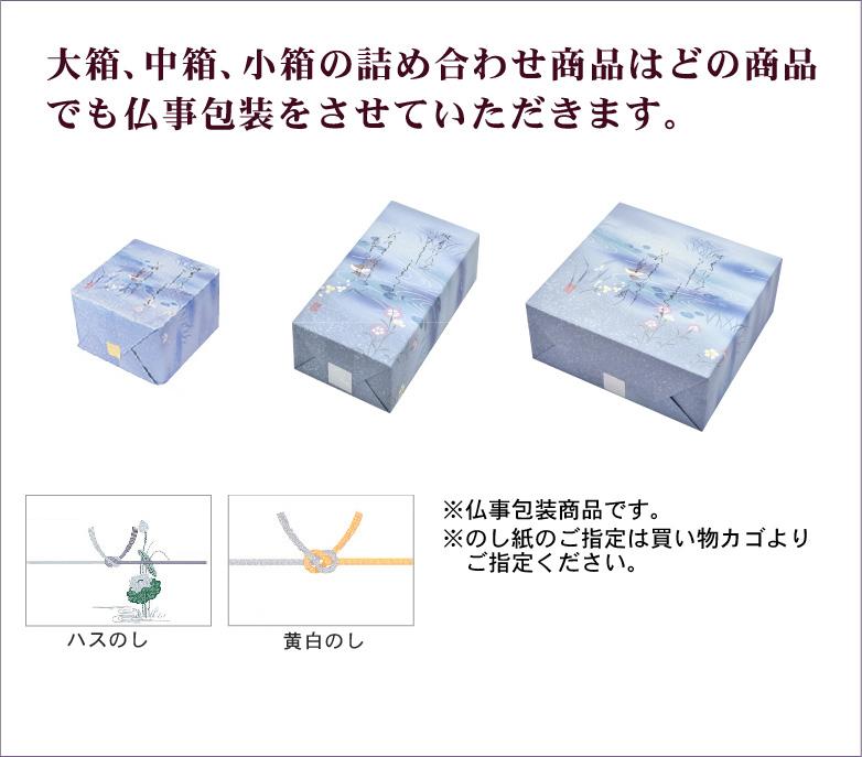 m602 『季のおもむき』(中箱)