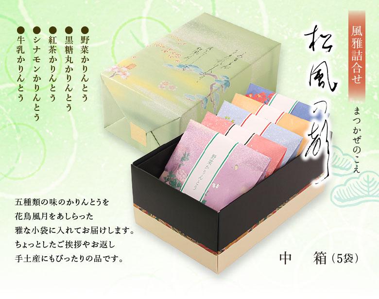 m605『松風の声』(中箱)