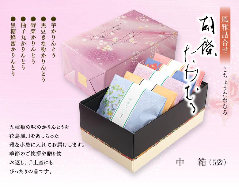 m608 『胡蝶たわむる』(中箱)