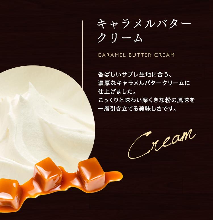 きな粉キャラメルサンド(5個入)【冷凍】