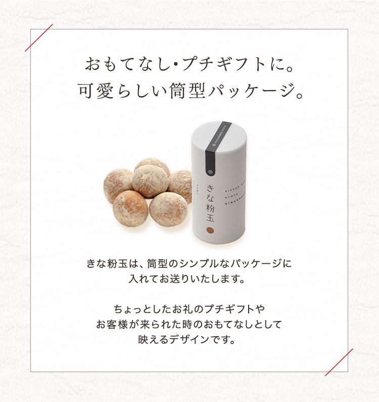 きな粉玉 8個入【常温】【冷凍】