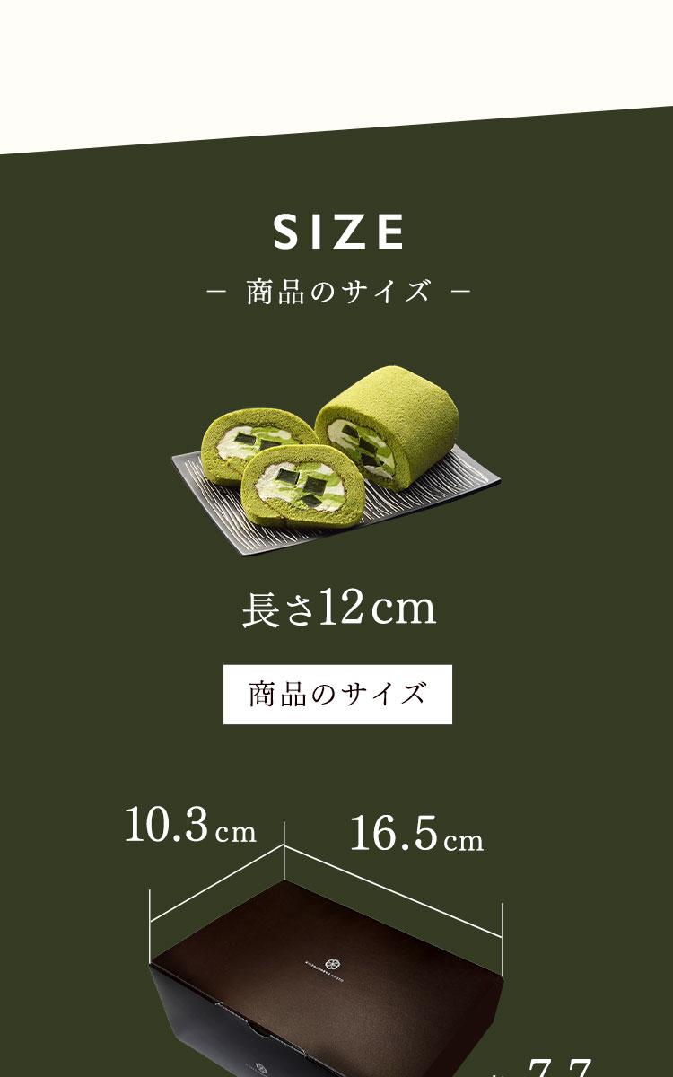 茶の雫ロール(12cm)【冷凍】