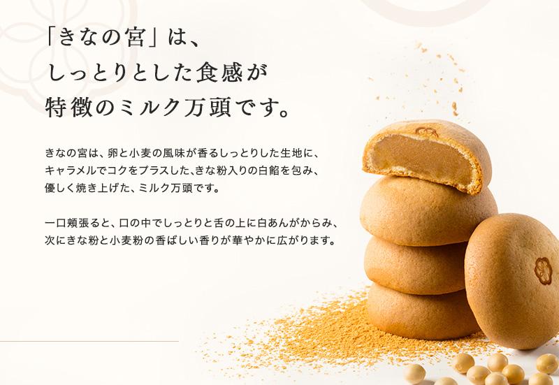 きなの宮 ミルク万頭 10個入【常温】【冷凍】