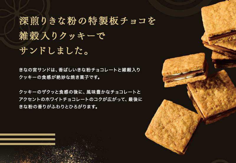 きなの宮サンド5個入<br>【常温(10月~4月)】【冷凍(5月~9月)】