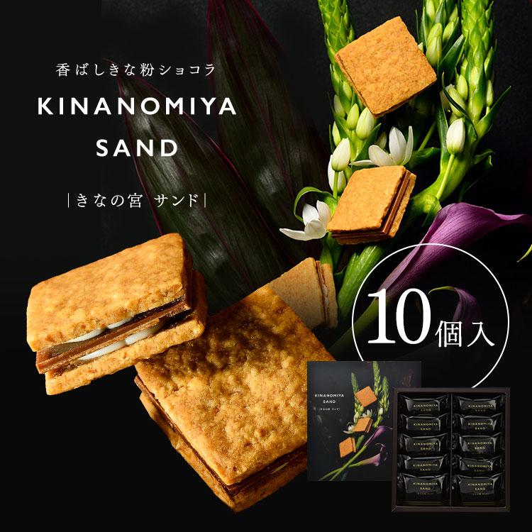 きなの宮サンド10個入<br>【常温(10月~4月)】【冷凍(5月~9月)】