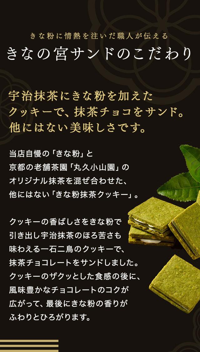きなの宮サンド 宇治抹茶 5個入<br>【常温(10月~4月)】【冷凍(5月~9月)】
